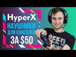 Годные наушники для консолей – HyperX Stinger Core