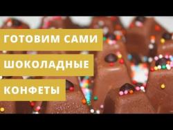 Шоколадные конфеты с любимой начинкой