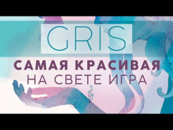 Поиграли в GRIS и вам советуем!