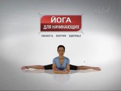 Йога для начинающих 01