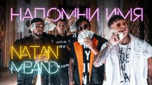Natan & MBAND - Напомни имя (премьера клипа, 2019)