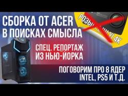 Ищем особенности в готовых ПК, новые ноутбуки Acer, разговор по душам об Intel, PS5.