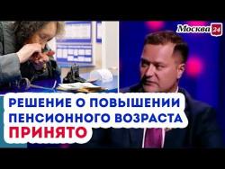Пенсионный возраст россиян ПОВЫСЯТ В ИЮНЕ! (2018)