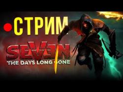 Seven: The Days Long Gone (стрим)