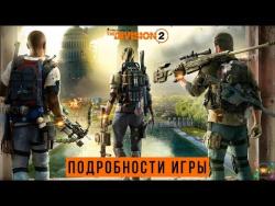 The Division 2 - Подробности | КЛАССЫ, РЕЙДЫ, СЮЖЕТ ОРУЖИЕ, ГЕЙМПЛЕЙ (E3 2018)