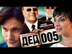Операция - «Дед 005». Новая русская лирическая комедия.  HD