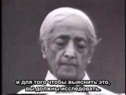 """Кришнамурти отвечает на заданный ему вопрос """"Кто Вы?"""""""