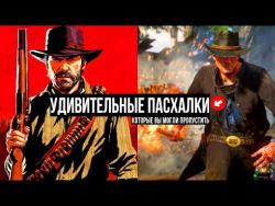 Red Dead Redemption 2 — Удивительные Пасхалки и секреты, которые вы могли пропустить