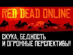 Red Dead Online. Скука, бедность и огромные перспективы!