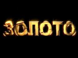 Золото (2015) Документальный фильм
