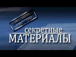 """Секретные материалы. """"Сталин и Гитлер: Поэт против художника"""" (18.06.2013)"""