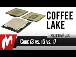 Сравнительный тест Core i3, i5 и i7 — Что взять для игрового компьютера?