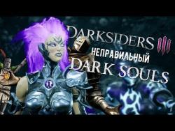 Darksiders 3 - Неправильный Dark Souls? (ОБЗОР)