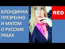 Блондинка в эфире: Россия - это государство владелец холопов