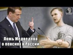 Ложь Дмитрия Медведева о пенсиях в России (Большой разбор)