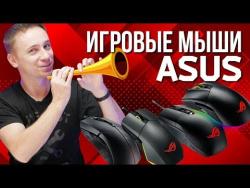 Игровые мыши Asus: Impact, Evolve, Pugio и Gladius II rozetka