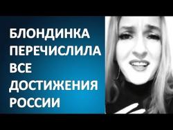 Блондинка перечислила победы России   ... Ржач