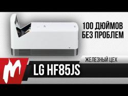 Играем на 100 дюймах – Лазерный LG HF85JS