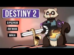 Destiny 2. Только из печи