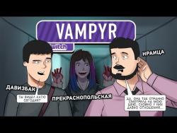Vampyr. Кровавый отсос