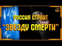 Россия строит Звезду Смерти! Видео YouTube