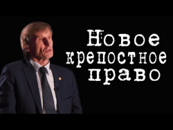 Новое крепостное право #ВасилийМельниченко