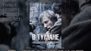 В тумане (2012) Полная версия