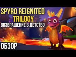 Spyro Reignited Trilogy - Возвращение в детство (Обзор/Review)