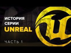 История серии Unreal, часть 1