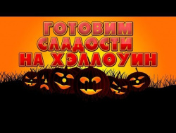 Сладости на хэллоуин