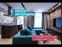 LOFT. Обзор интерьера квартиры