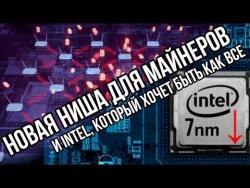 Майнинг на роутерах, Intel и 7nm и реклама прямо в мозг!