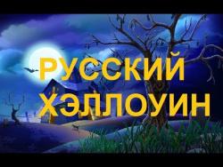 Русский Хэллоуин!