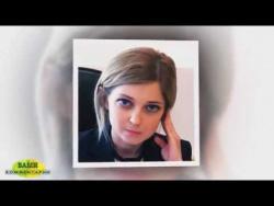 Няш-Мяш — Крым наш! Наталья Поклонская