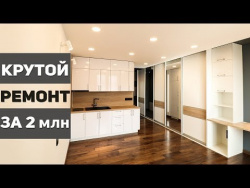 КРУТОЙ РЕМОНТ КВАРТИРЫ за 2 млн | рум тур квартира-студия 36 м2, Новокосино