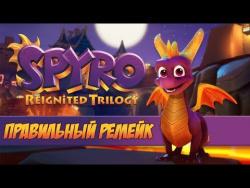 Spyro Reignited Trilogy - Правильный ремейк (ОБЗОР)