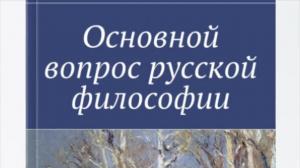 Герасимов Д.Н. Основной вопрос русской философии – Смотреть видео онлайн в Моем Мире.