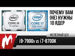 Core i9-7900X vs. i7-8700K — Или почему вам (не) нужны 10 ядер