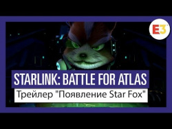 "Starlink: Battle for Atlas: E3 2018 - Трейлер ""Появление Star Fox"""