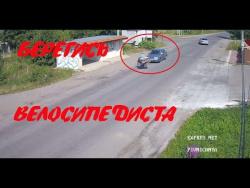 Водитель - Берегись Велосипедиста