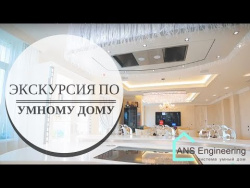 Что такое Умный дом на примере двухуровневой московской квартиры