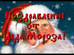 Поздравление от Деда Мороза!