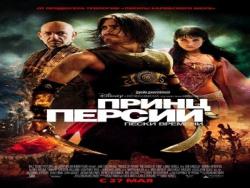 Принц Персии: Пески времени/Prince of Persia: The Sands of Time целый фильм. DVDRip