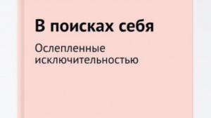 Герасимов Д Н В поисках себя – Смотреть видео онлайн в Моем Мире.