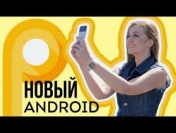 Android P: обзор 9 обновлений системы на Google Pixel 2XL
