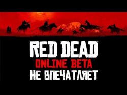 Red Dead Online - Не впечатляет! (Первые впечатления)