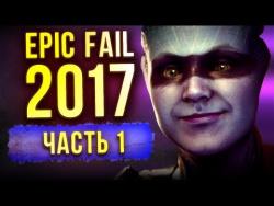 САМЫЕ ГРОМКИЕ ФЕЙЛЫ 2017. Часть 1. СКАНДАЛЫ!!