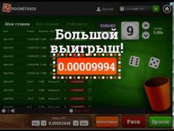 Как заработать биткоин   8000 сатошей на PocketDice за 30 секунд