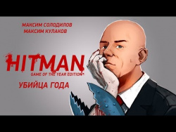 HITMAN™: Game of the Year Edition. Убийца года
