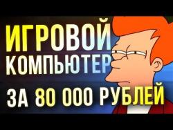 ИГРОВОЙ КОМПЬЮТЕР за 80 000 - оптимальная сборка на базе INTEL и AMD